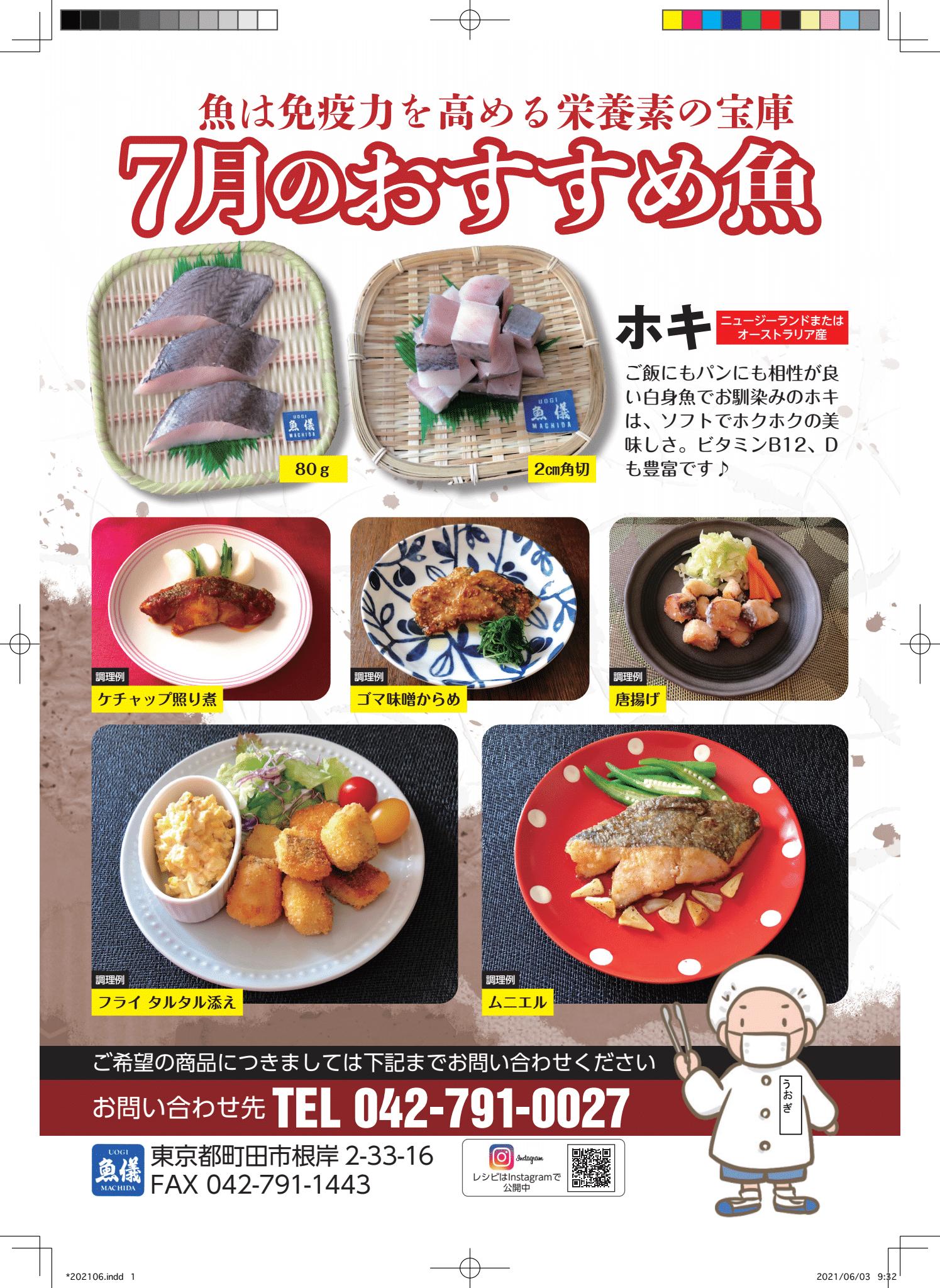 7月おすすめ魚 (004)